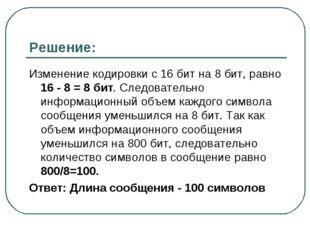 Решение: Изменение кодировки с 16 бит на 8 бит, равно 16 - 8 = 8 бит. Следова