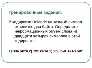 В кодировке Unicode на каждый символ отводится два байта. Определите информац