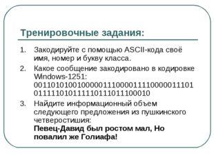 Тренировочные задания: Закодируйте с помощью ASCII-кода своё имя, номер и бук