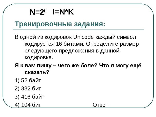 Тренировочные задания: В одной из кодировок Unicode каждый символ кодируется...