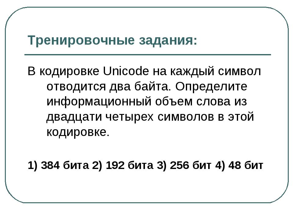 В кодировке Unicode на каждый символ отводится два байта. Определите информац...