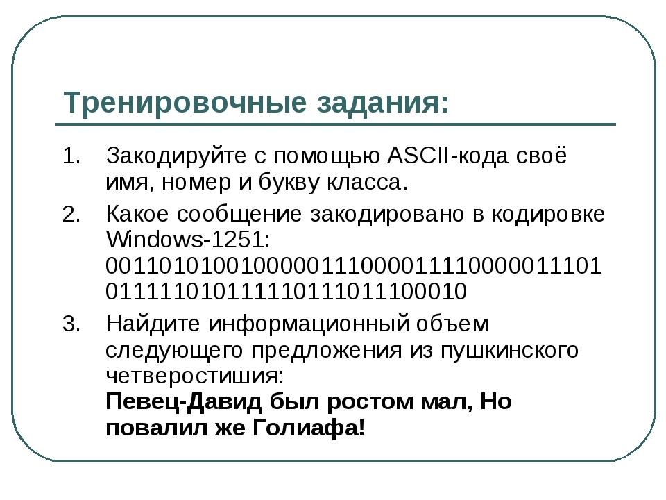 Тренировочные задания: Закодируйте с помощью ASCII-кода своё имя, номер и бук...