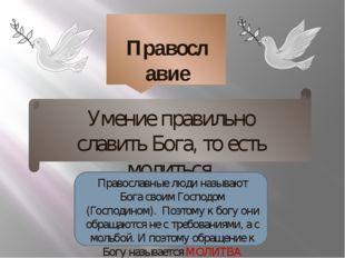 Православие Умение правильно славить Бога, то есть молиться Православные люд