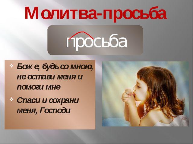 Молитва-просьба Боже, будь со мною, не остави меня и помоги мне Спаси и сохр...