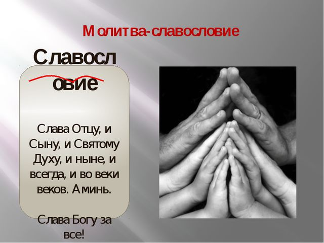 Молитва-славословие Славословие Слава Отцу, и Сыну, и Святому Духу, и ныне, и...