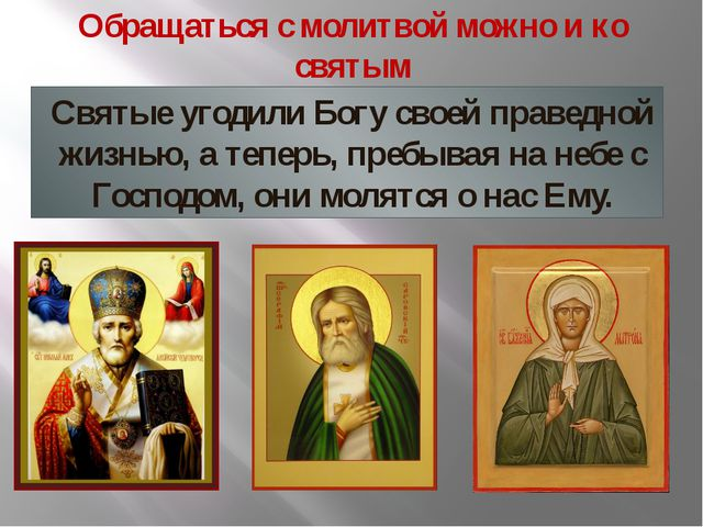 Обращаться с молитвой можно и ко святым Святые угодили Богу своей праведной ж...