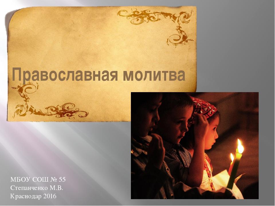 Православная молитва МБОУ СОШ № 55 Степанченко М.В. Краснодар 2016
