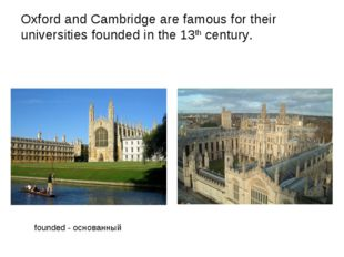 Oxford and Cambridge are famous for their universities founded in the 13th ce