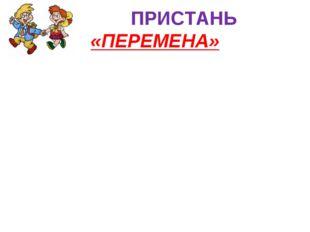 ПРИСТАНЬ «ПЕРЕМЕНА»
