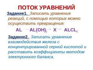 ПОТОК УРАВНЕНИЙ Задание1. Записать уравнения реакций, с помощью которых можно