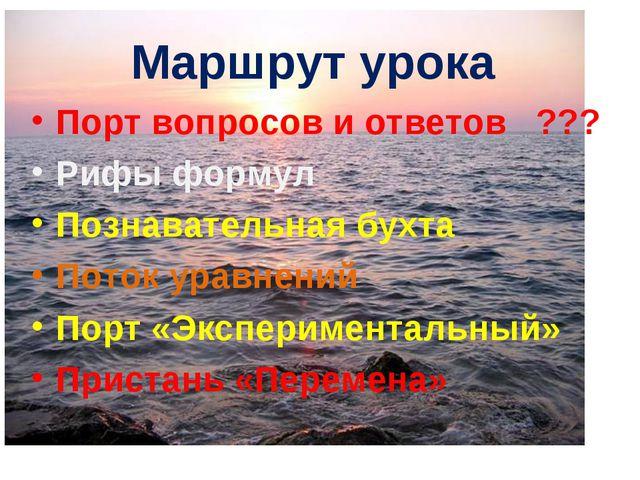 Маршрут урока Порт вопросов и ответов ??? Рифы формул Познавательная бухта По...