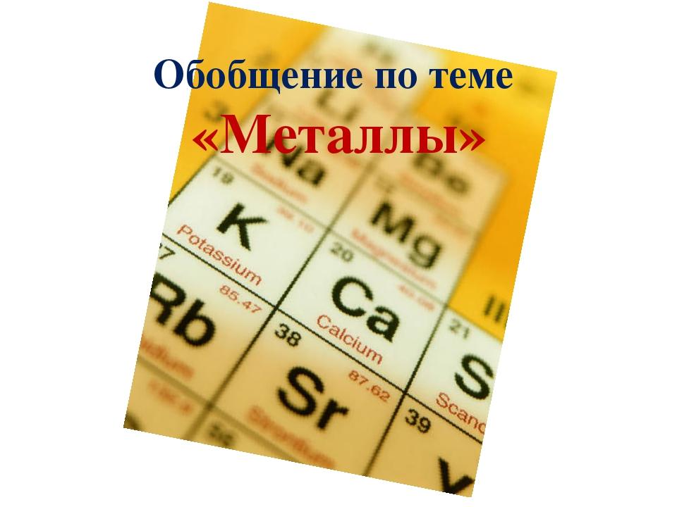 Обобщение по теме «Металлы»