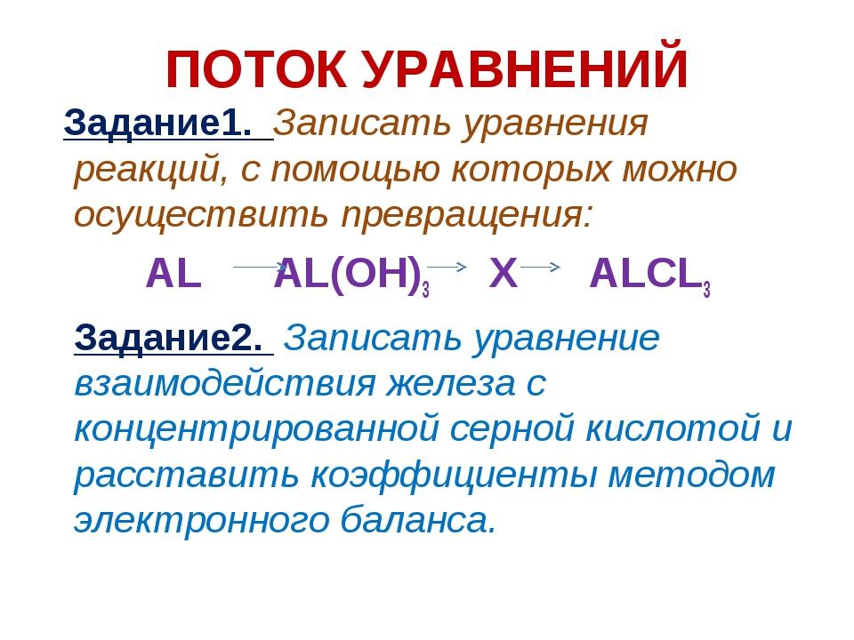 ПОТОК УРАВНЕНИЙ Задание1. Записать уравнения реакций, с помощью которых можно...