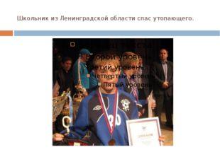Школьник из Ленинградской области спас утопающего.