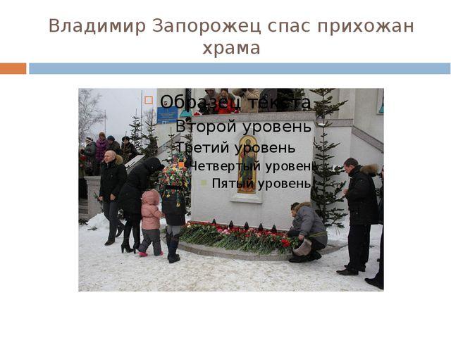 Владимир Запорожец спас прихожан храма