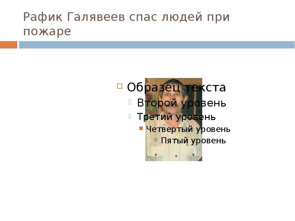 Рафик Галявеев спас людей при пожаре