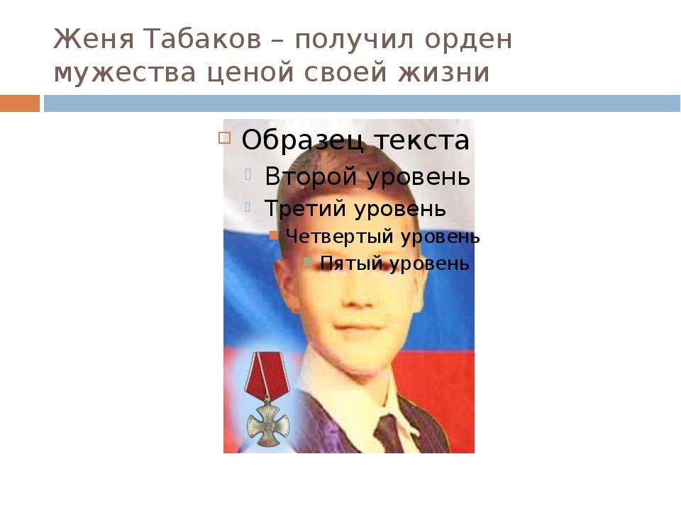 Женя Табаков – получил орден мужества ценой своей жизни