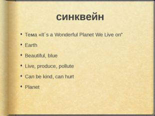 """синквейн Тема «It´s a Wonderful Planet We Live on"""" Earth Beautiful, blue Liv"""