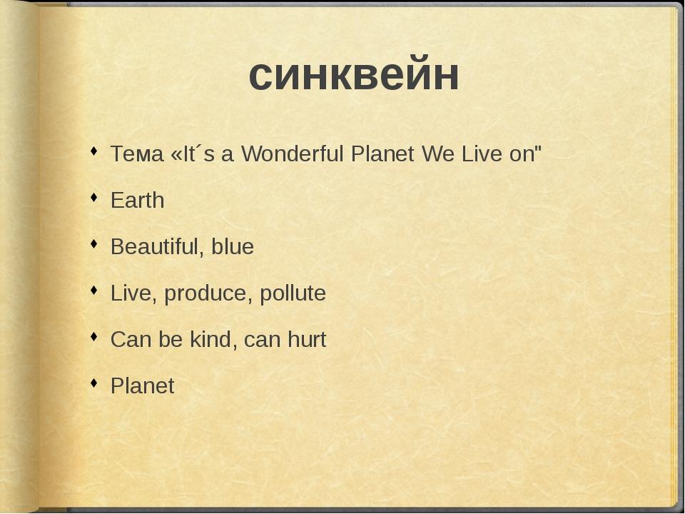 """синквейн Тема «It´s a Wonderful Planet We Live on"""" Earth Beautiful, blue Liv..."""