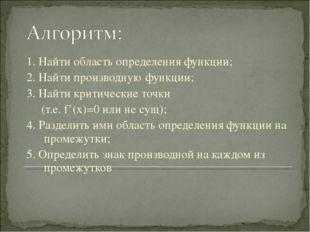 1. Найти область определения функции; 2. Найти производную функции; 3. Найти