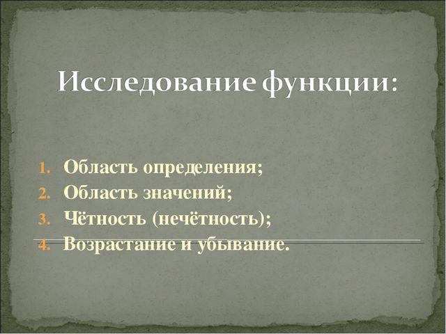 Область определения; Область значений; Чётность (нечётность); Возрастание и у...