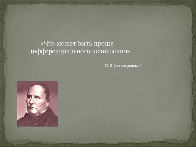 «Что может быть проще дифференциального исчисления» М.В.Остроградский