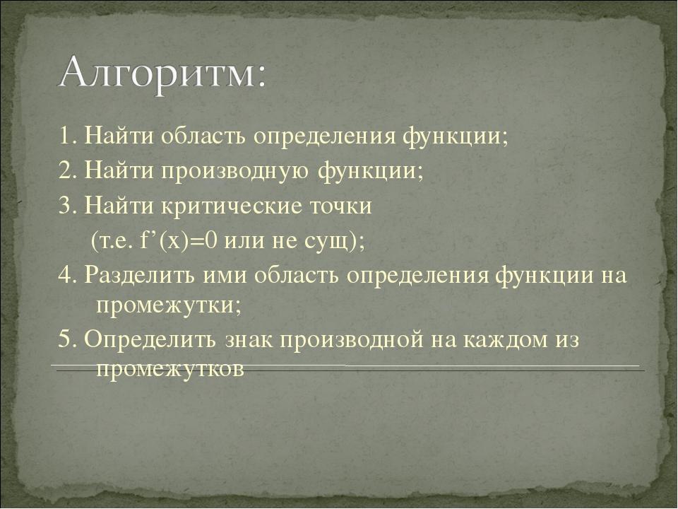 1. Найти область определения функции; 2. Найти производную функции; 3. Найти...