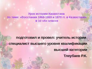 Урок истории Казахстана по теме: «Восстания 1868-1869 и 1870 гг. в Казахстане