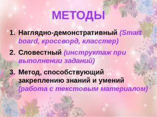 МЕТОДЫ Наглядно-демонстративный (Smart board, кроссворд, класстер) Словестный