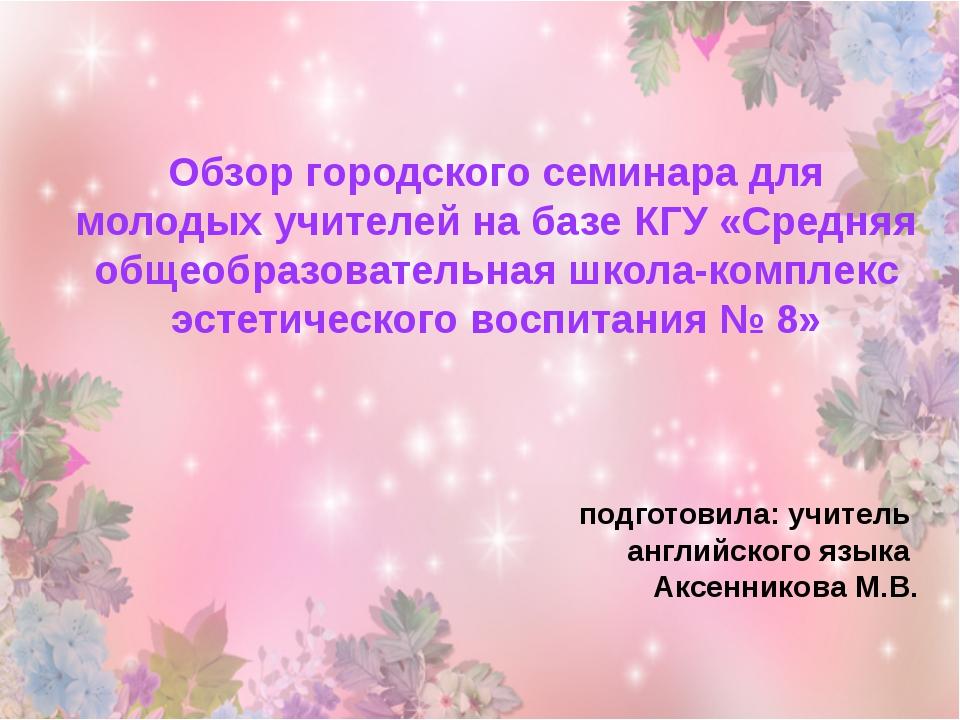 подготовила: учитель английского языка Аксенникова М.В. Обзор городского семи...