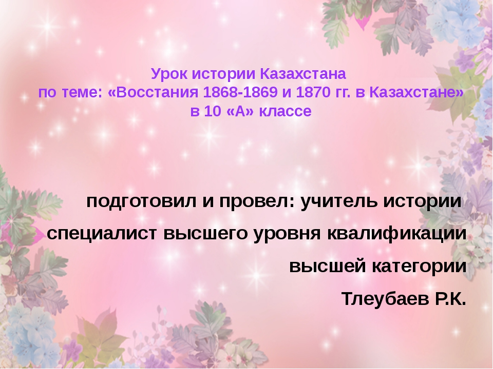 Урок истории Казахстана по теме: «Восстания 1868-1869 и 1870 гг. в Казахстане...