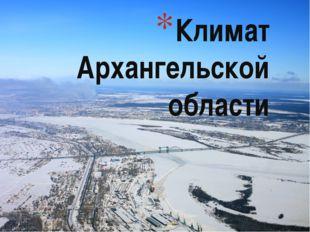 Климат Архангельской области