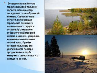 Большая протяжённость территории Архангельской области с юга на север опреде