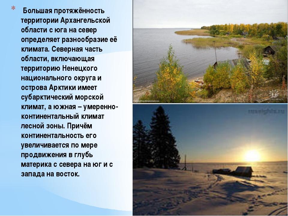 Большая протяжённость территории Архангельской области с юга на север опреде...