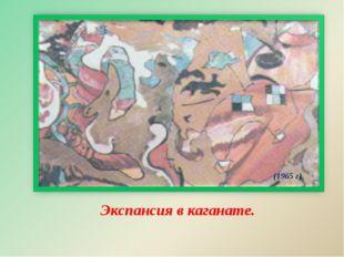 Экспансия в каганате. (1965 г)