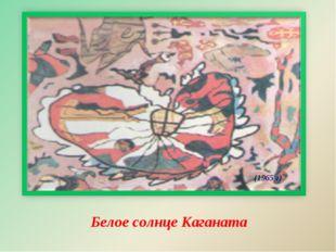 Белое солнце Каганата (1965 г)