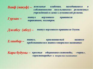 Вакф (вакуф) – Гурхан – Джабгу (ябгу) – Елтебер – Кара будуны – земельные вла