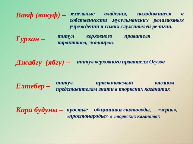 Вакф (вакуф) – Гурхан – Джабгу (ябгу) – Елтебер – Кара будуны – земельные вла...