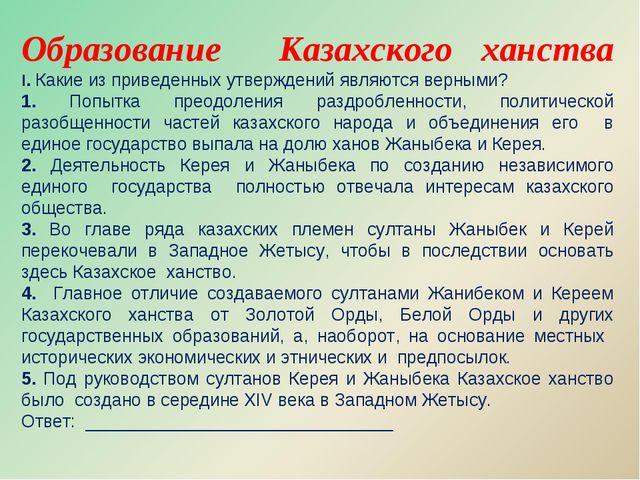 Образование Казахского ханства I. Какие из приведенных утверждений являются в...