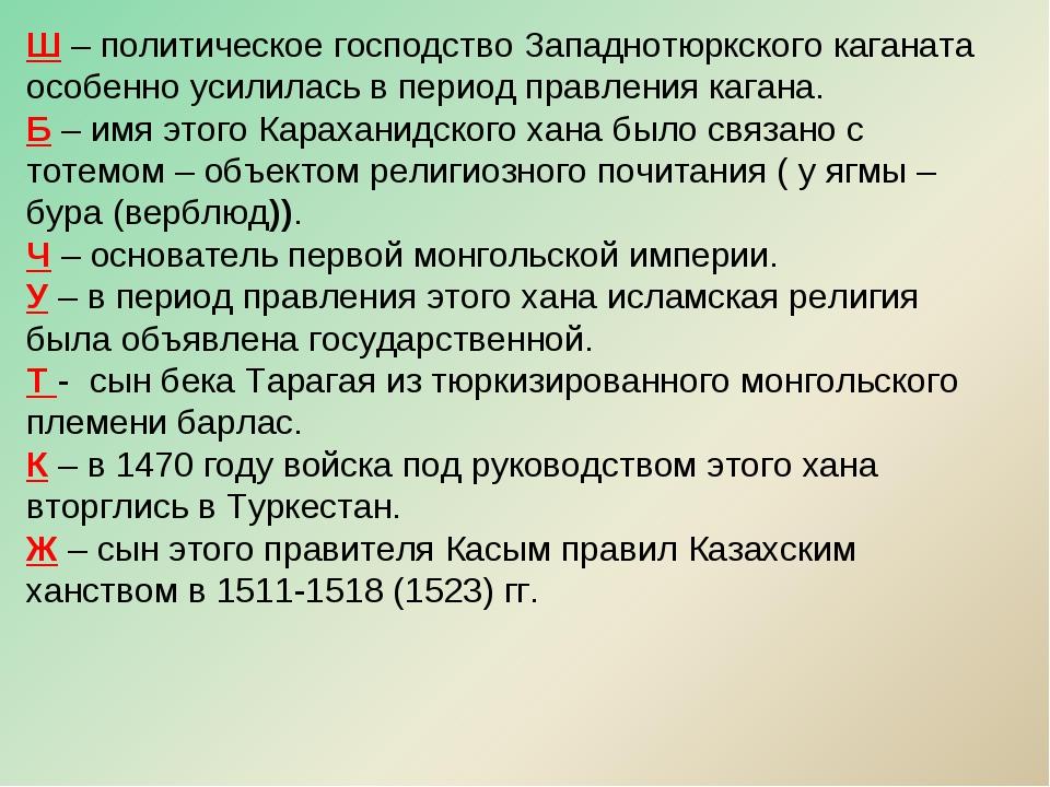 Ш – политическое господство Западнотюркского каганата особенно усилилась в пе...