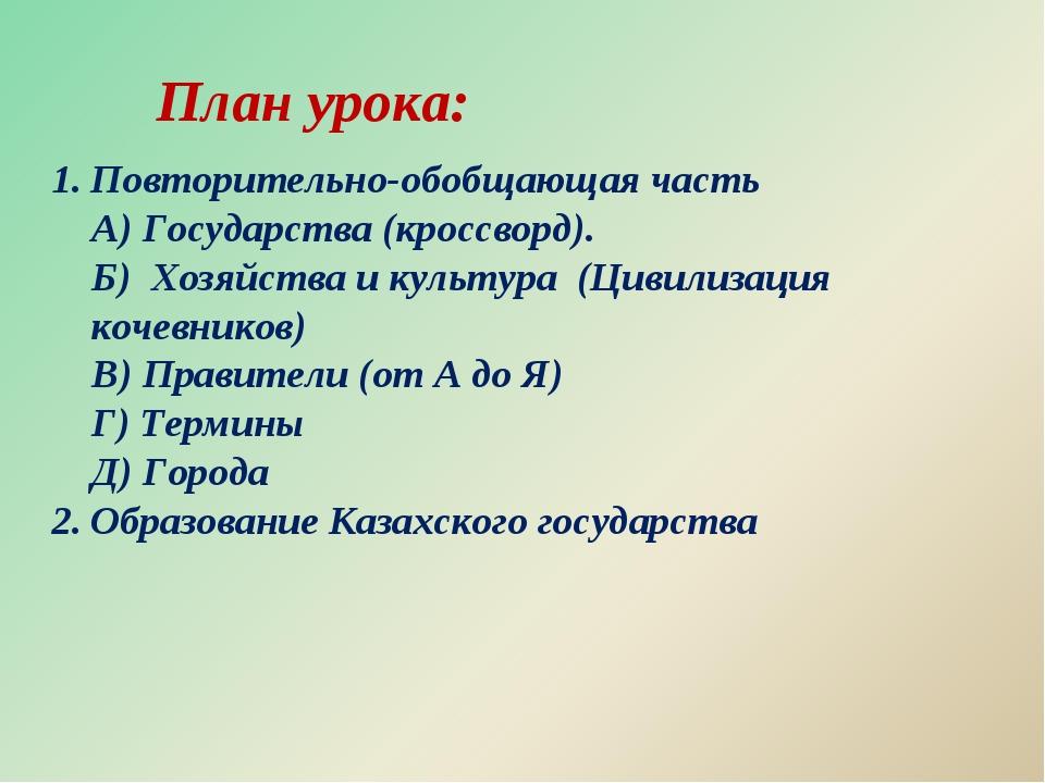 План урока: Повторительно-обобщающая часть А) Государства (кроссворд). Б) Хоз...