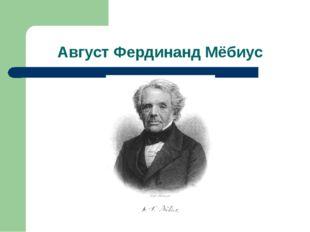 Август Фердинанд Мёбиус