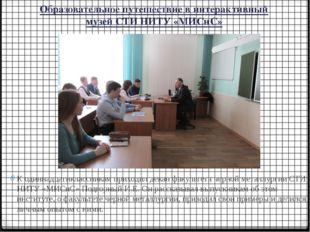 Образовательное путешествие в интерактивный музей СТИ НИТУ «МИСиС» К одиннадц