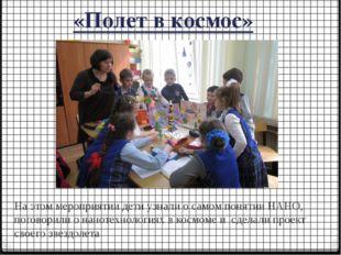 «Полет в космос» На этом мероприятии дети узнали о самом понятии НАНО, погово