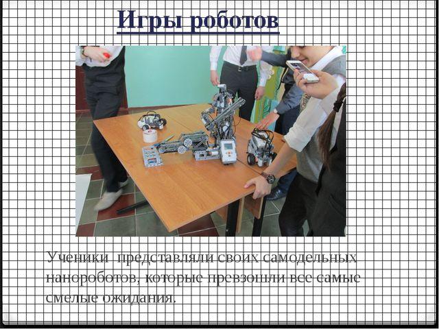 Игры роботов Ученики представляли своих самодельных нанороботов, которые прев...
