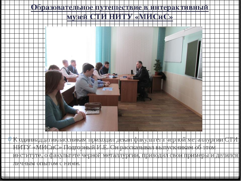 Образовательное путешествие в интерактивный музей СТИ НИТУ «МИСиС» К одиннадц...