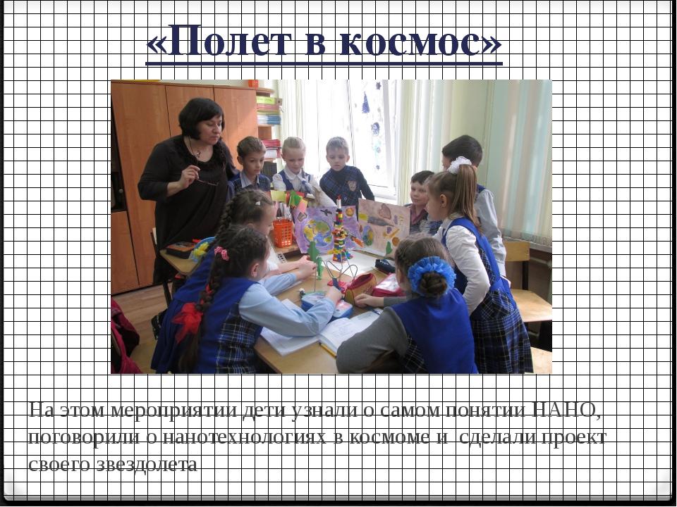 «Полет в космос» На этом мероприятии дети узнали о самом понятии НАНО, погово...
