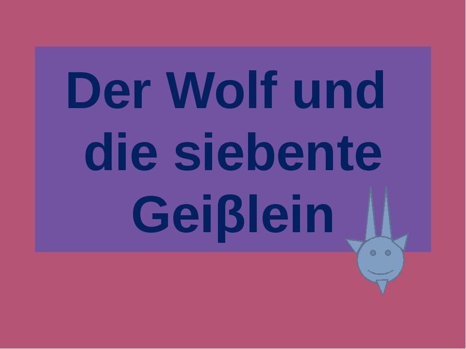 Der Wolf und die siebente Geiβlein