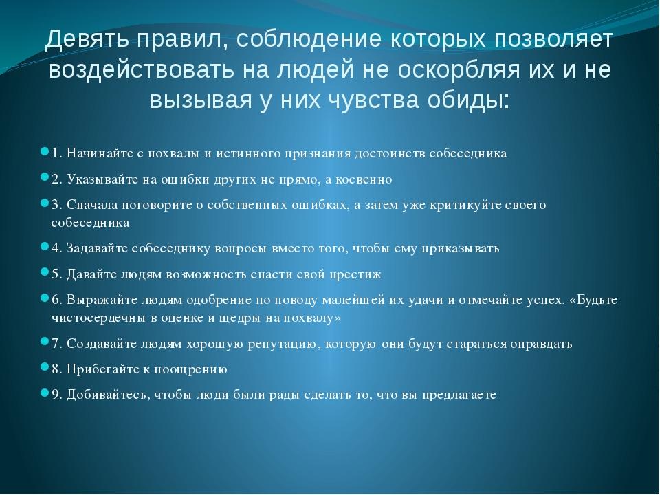 Девять правил, соблюдение которых позволяет воздействовать на людей не оскорб...