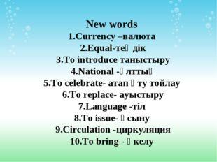 New words Currency –валюта Equal-теңдік To introduce таныстыру National -ұлтт